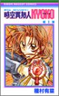 時空異邦人KYOKO 1 (りぼんマスコットコミックス)の詳細を見る