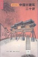 Paperback 20 Lessons of Chinese Historic Building (Chinese Edition) [Chinese] Book