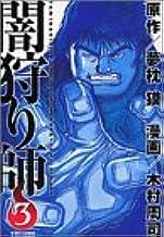 闇狩り師 3 (マガジンZコミックス)