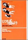いつも春のよう―Hiroshi Asuna memorial edition (Beam comix)