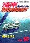 湾岸MIDNIGHT(10) (ヤンマガKCスペシャル)