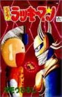 とっても!ラッキーマン 6 (ジャンプコミックス)
