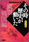 NHK「その時歴史が動いた」コミック版 風雲戦国編 (ホーム社漫画文庫)
