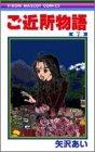 ご近所物語 7 (りぼんマスコットコミックス)