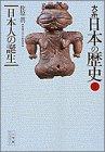 大系 日本の歴史〈1〉日本人の誕生 (小学館ライブラリー)