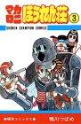 マカロニほうれん荘 (3) (少年チャンピオン・コミックス)