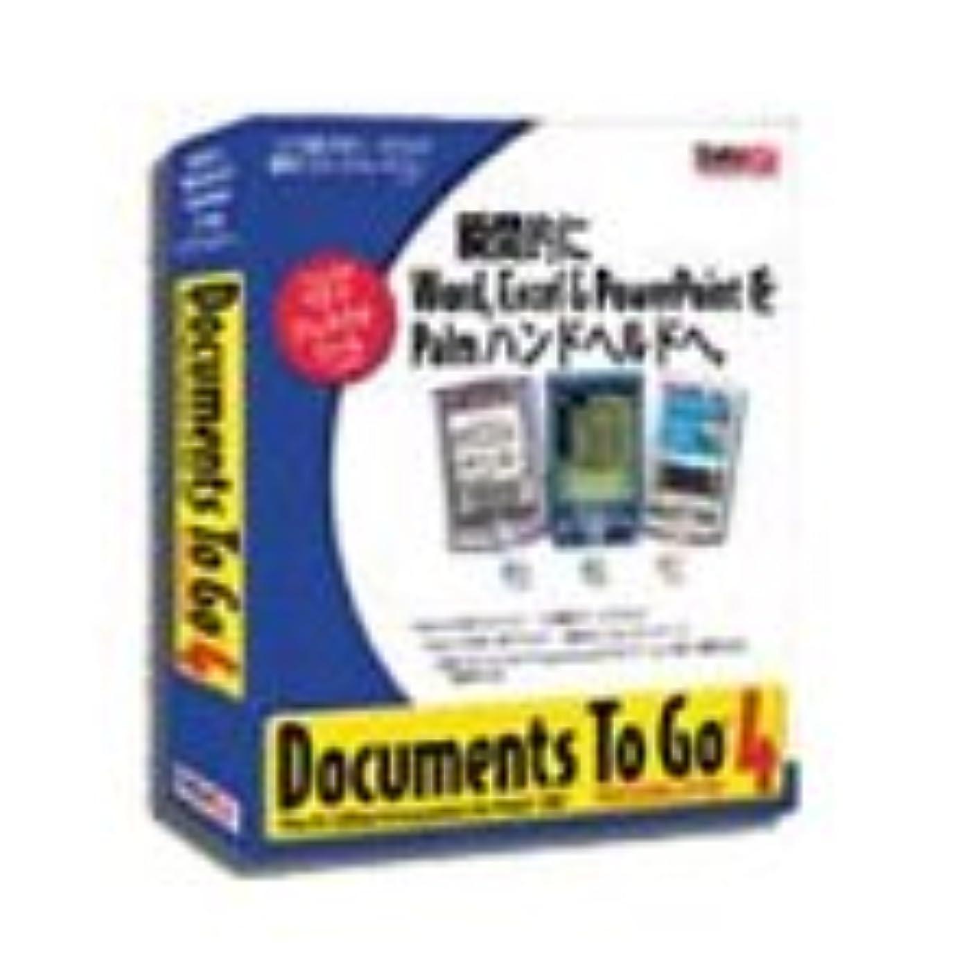 センター招待リクルートDocuments To Go Professional Edition 4.0 日本語版