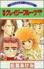 純情クレイジーフルーツ 続編1 (ぶーけコミックス)