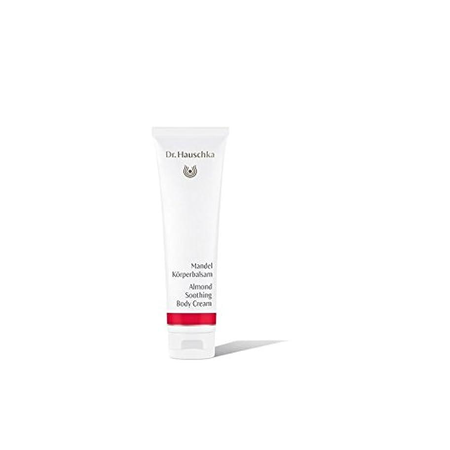 マット請求書床ハウシュカアーモンドなだめるボディクリーム(145ミリリットル) x4 - Dr. Hauschka Almond Soothing Body Cream (145ml) (Pack of 4) [並行輸入品]