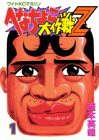 へなちょこ大作戦Z 1 (ワイドコミックス)の詳細を見る