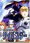 魔装機神サイバスター(2)[DVD]