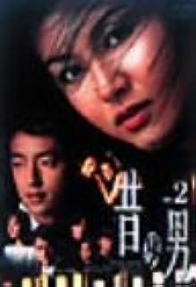 昔の男 Vol.2 [DVD]