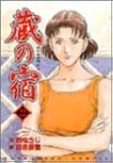 蔵の宿 22 (芳文社コミックス)