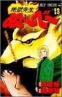 地獄先生ぬーべー 13 (ジャンプコミックス)