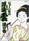 浮浪雲: 逃の巻 (26) (ビッグコミックス) - ジョージ秋山