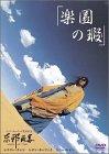 楽園の瑕 [DVD]