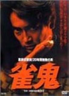 裏麻雀勝負!20年間無敗の男 雀鬼 [DVD]
