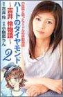 ハートのダイヤモンド 2―吉井怜物語 (プリンセスコミックス)