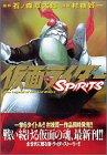 仮面ライダーSPIRITS(3) (マガジンZKC)の詳細を見る