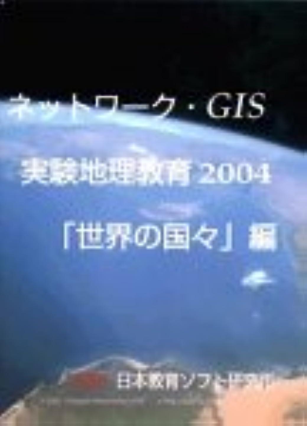検索エンジン最適化アセンブリ一族ネットワークGIS?実験地理教育「世界の国々」編 2004 Ver.1.0
