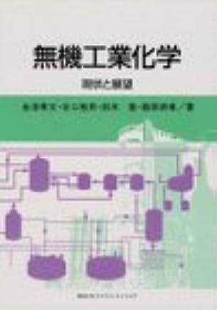 無機工業化学 現状と展望 (KS化学専門書)