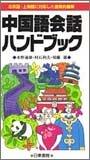 ポケット版 中国語会話ハンドブック