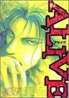Alive (ヤングジャンプコミックス)
