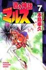 蒼き神話マルス 7 (少年マガジンコミックス)