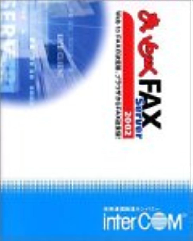 キャンパス誘う創傷まいとーくFAX Server 2002 5クライアントアクセスライセンス