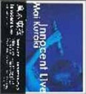 倉木麻衣 Innocent Live 1stライブツアードキュメンタリーブック