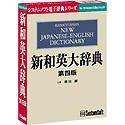 新和英大辞典 第四版 Ver.3.2