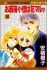 お洒落小僧は花マルッ 10 (マーガレットコミックス)の詳細を見る