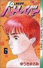 機動警察パトレイバー 6 (少年サンデーコミックス)