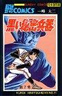 黒い秘密兵器 第7巻―大長編野球コミックス (サンデー・コミックス)