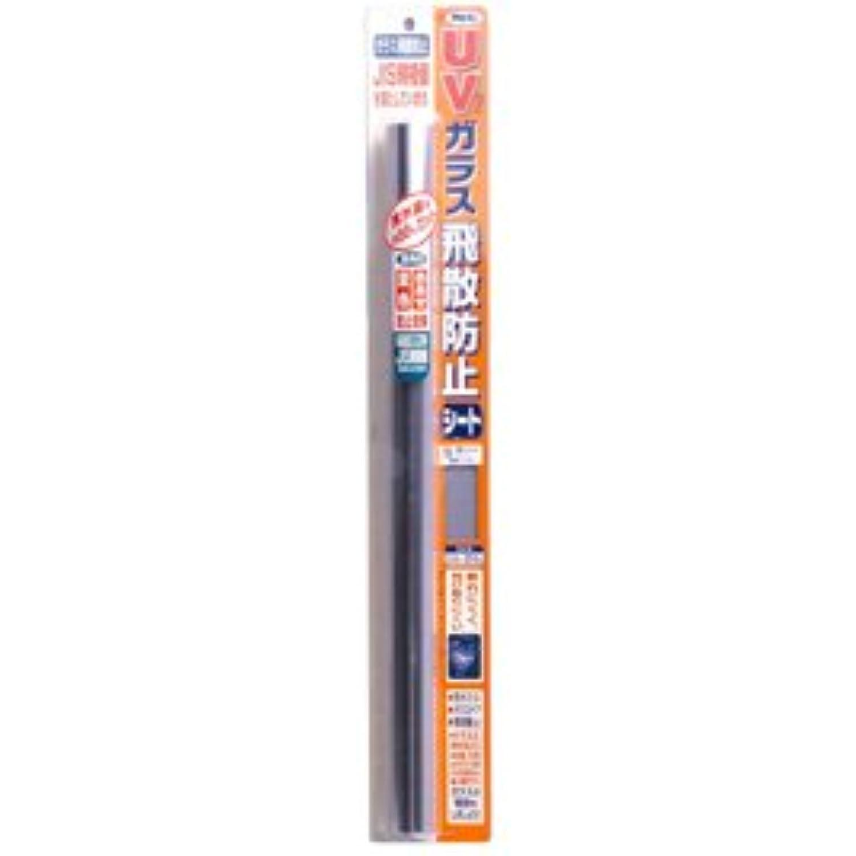 (株)アサヒペン UVカットガラス飛散防止シート幅92cm