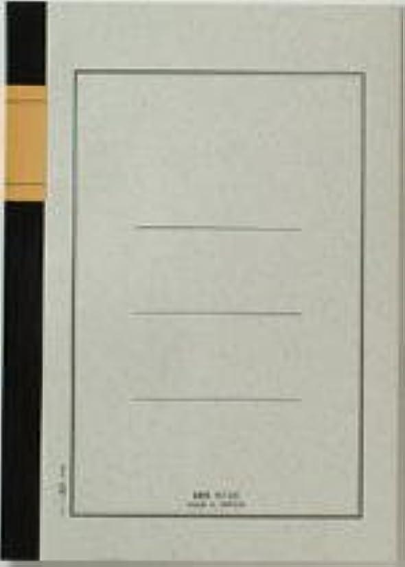 溶ける実行可能致命的応用ノート B5  『まとめ売り』 (10冊入)