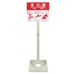 簡易式消火器 設置台 エコベース (エコマーク付)