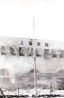 満州建国と日中戦争 第二巻 [DVD]