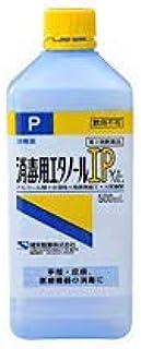 【第3類医薬品】消毒用エタノールIP「ケンエー」 500mL ×3