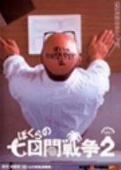 ぼくらの七日間戦争2 廉価(期間限定) [DVD]