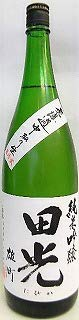 日本酒 田光(たびか)無濾過中取り純米吟醸 生 雄町1800ml【早川酒造】