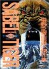 サーベル・タイガー―星野之宣自選SF傑作集 (Action comics)