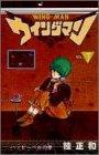 ウイングマン 7 (少年ジャンプコミックス)