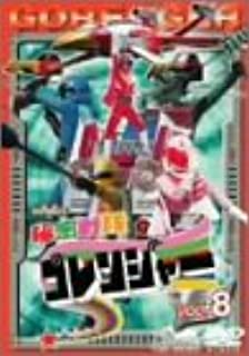 秘密戦隊ゴレンジャー Vol.8 [DVD]