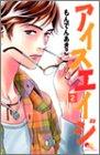 アイスエイジ 2 (クイーンズコミックス)の詳細を見る