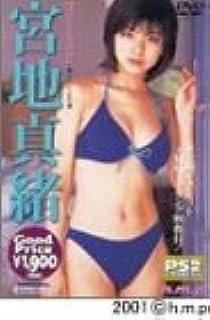 宮地真緒 [DVD]