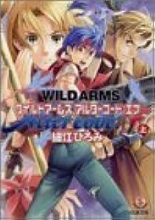 ワイルドアームズ アルターコード:F〈上〉 (ファミ通文庫)