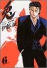 兎 6―野性の闘牌 (近代麻雀コミックス)