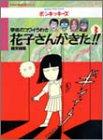 学校のコワイうわさ 花子さんがきた!!〈3〉 (BAMBOO KID'S series)