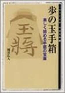 歩の玉手箱—楽しく読める手筋の宝庫 (MYCOM将棋文庫)